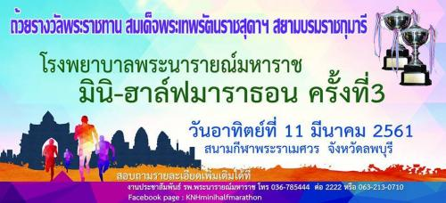 King Narai Hospital Mini-Half Marathon ครั้งที่ 3
